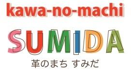 革のまちロゴマーク.jpg